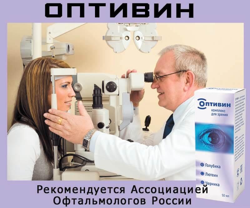 Препарат Оптивин