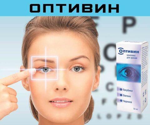 Средство для восстановления зрения